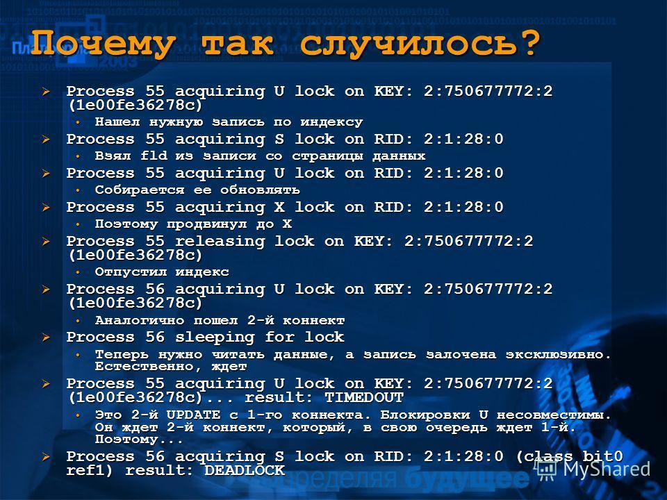 Почему так случилось? Process 55 acquiring U lock on KEY: 2:750677772:2 (1e00fe36278c) Process 55 acquiring U lock on KEY: 2:750677772:2 (1e00fe36278c) Нашел нужную запись по индексу Нашел нужную запись по индексу Process 55 acquiring S lock on RID: