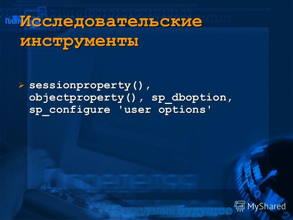 Исследовательские инструменты sessionproperty(), objectproperty(), sp_dboption, sp_configure 'user options' sessionproperty(), objectproperty(), sp_dboption, sp_configure 'user options'