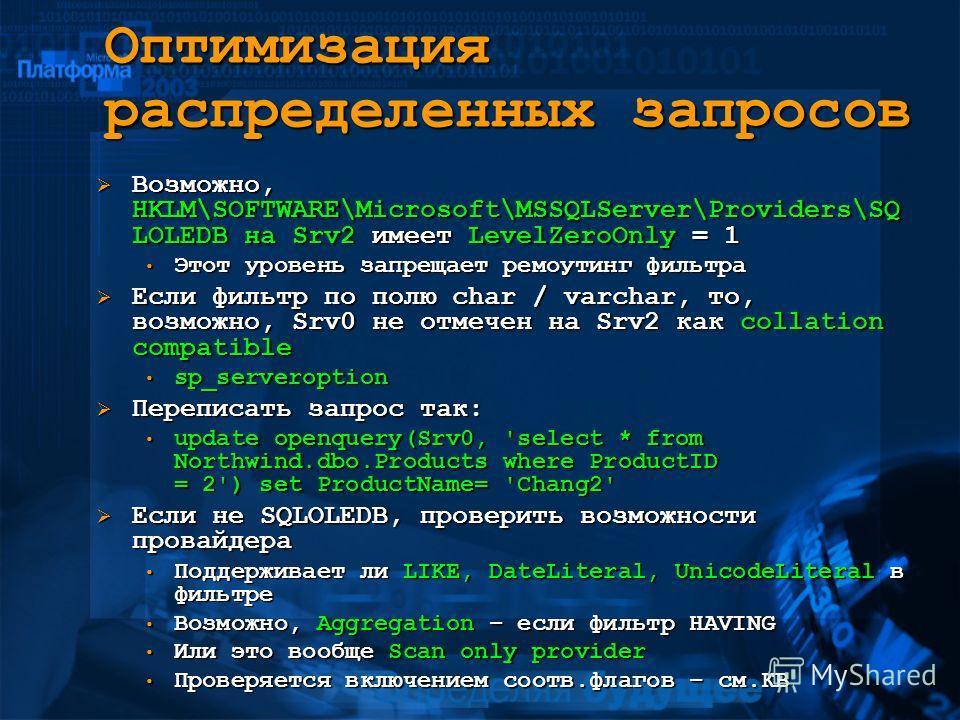 Возможно, HKLM\SOFTWARE\Microsoft\MSSQLServer\Providers\SQ LOLEDB на Srv2 имеет LevelZeroOnly = 1 Возможно, HKLM\SOFTWARE\Microsoft\MSSQLServer\Providers\SQ LOLEDB на Srv2 имеет LevelZeroOnly = 1 Этот уровень запрещает ремоутинг фильтра Этот уровень
