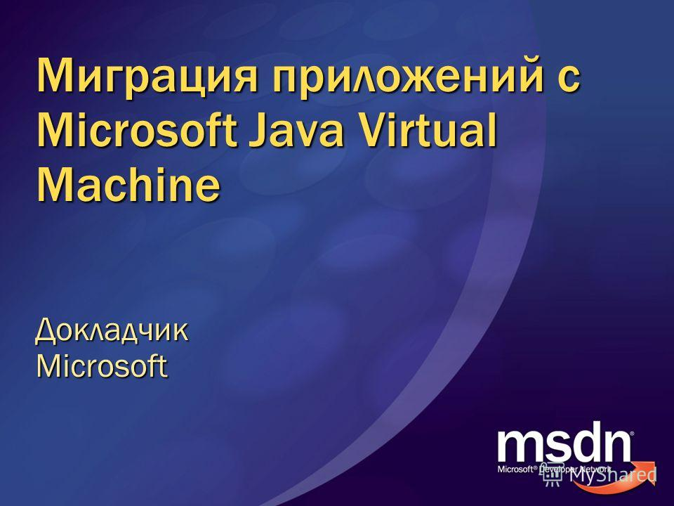 Миграция приложений с Microsoft Java Virtual Machine ДокладчикMicrosoft