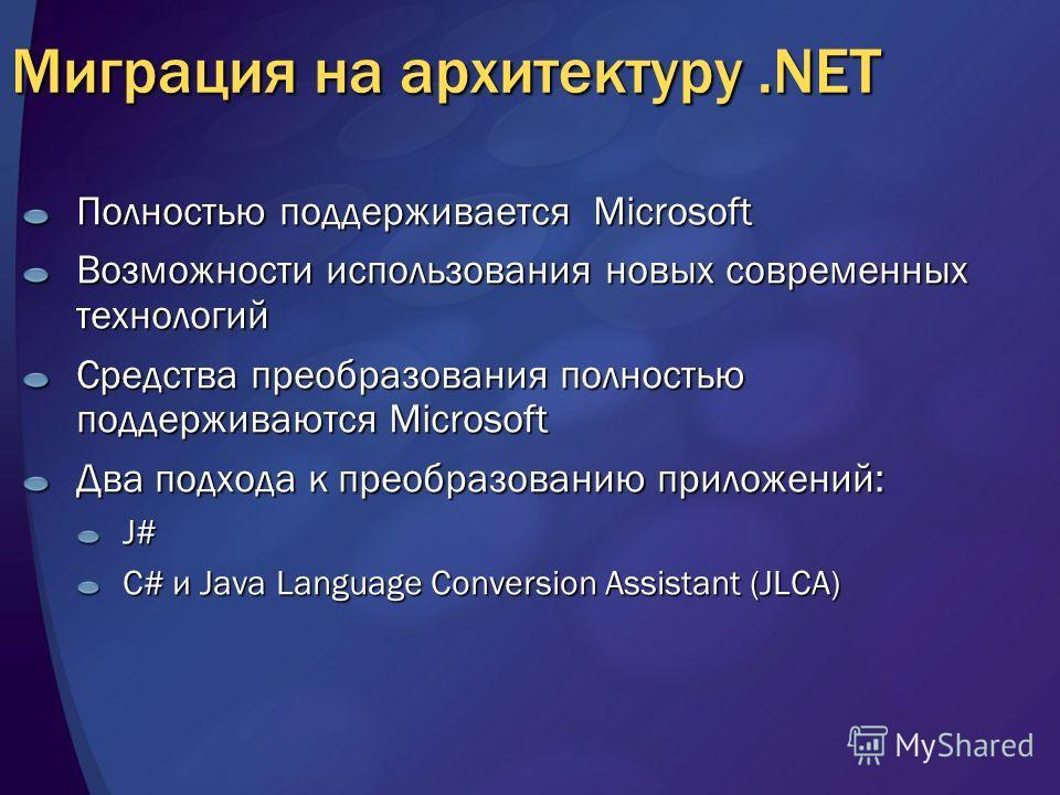Миграция на архитектуру.NET Полностью поддерживается Microsoft Возможности использования новых современных технологий Средства преобразования полностью поддерживаются Microsoft Два подхода к преобразованию приложений: J# C# и Java Language Conversion