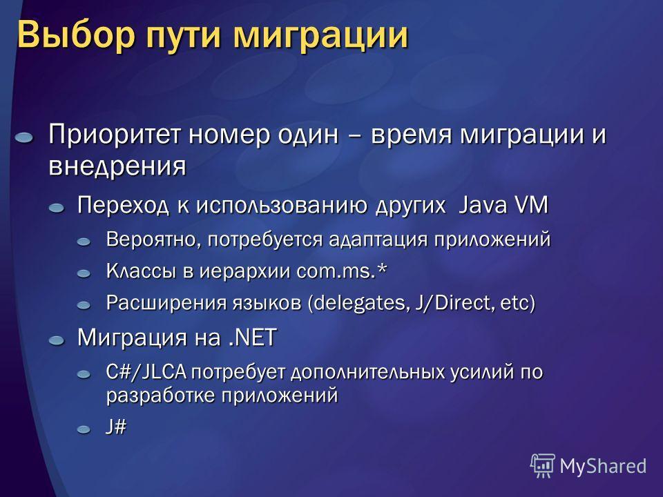Выбор пути миграции Приоритет номер один – время миграции и внедрения Переход к использованию других Java VM Вероятно, потребуется адаптация приложений Классы в иерархии com.ms.* Расширения языков (delegates, J/Direct, etc) Миграция на.NET C#/JLCA по