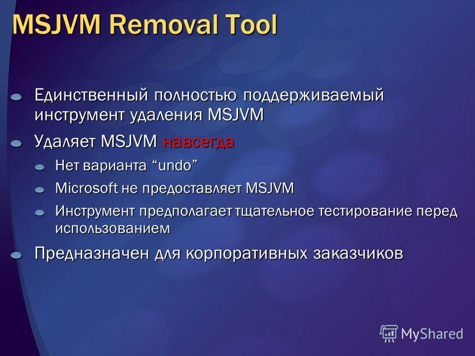 MSJVM Removal Tool Единственный полностью поддерживаемый инструмент удаления MSJVM Удаляет MSJVM навсегда Нет варианта undo Microsoft не предоставляет MSJVM Инструмент предполагает тщательное тестирование перед использованием Предназначен для корпора