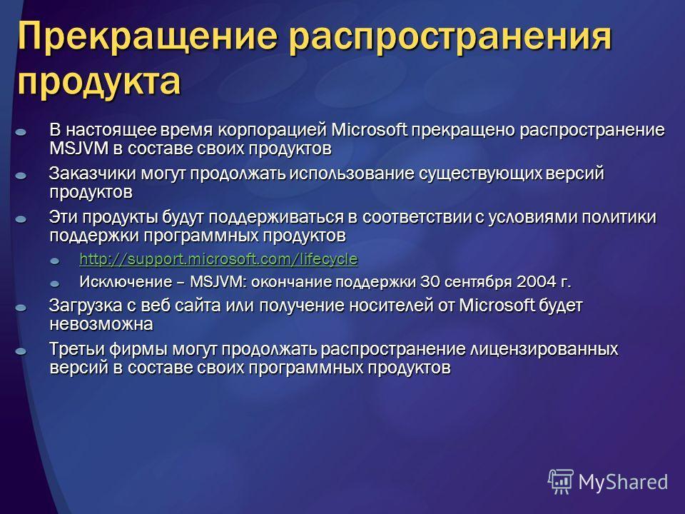 Прекращение распространения продукта В настоящее время корпорацией Microsoft прекращено распространение MSJVM в составе своих продуктов Заказчики могут продолжать использование существующих версий продуктов Эти продукты будут поддерживаться в соответ