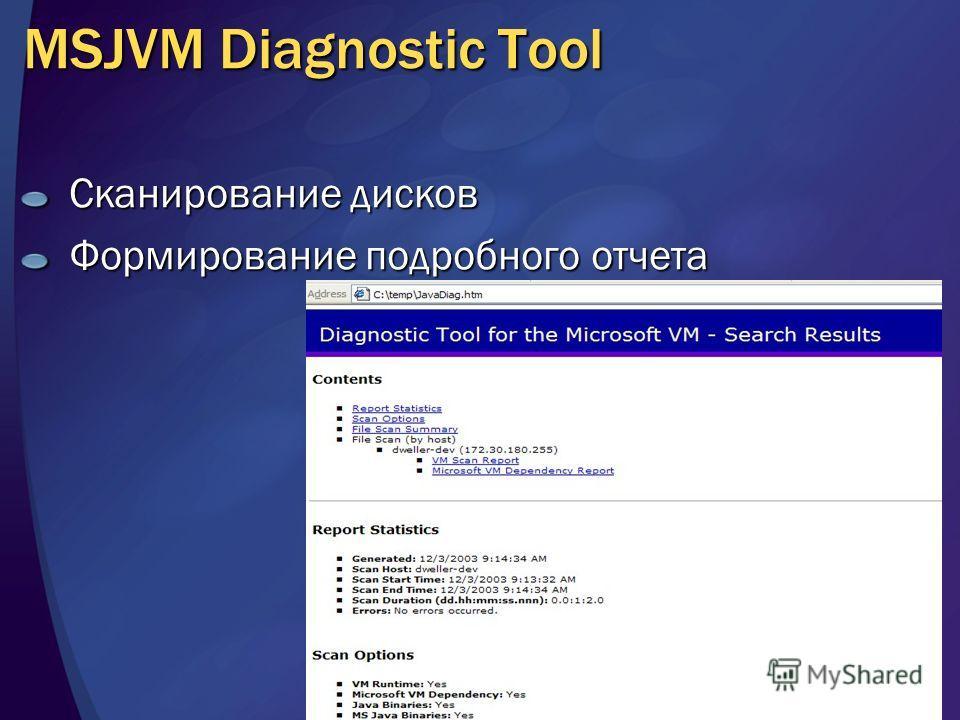MSJVM Diagnostic Tool Сканирование дисков Формирование подробного отчета
