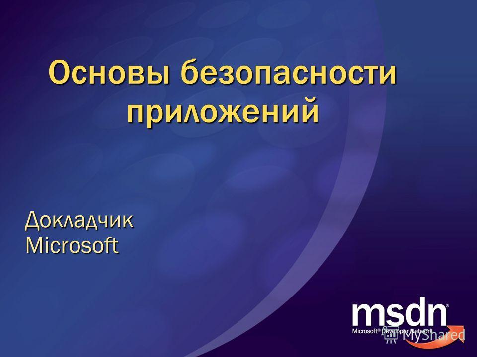 Основы безопасности приложений ДокладчикMicrosoft