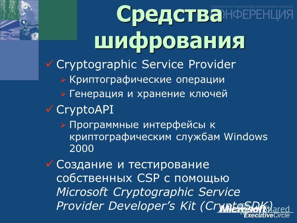 Средства шифрования Cryptographic Service Provider Криптографические операции Генерация и хранение ключей CryptoAPI Программные интерфейсы к криптографическим службам Windows 2000 Создание и тестирование собственных CSP с помощью Microsoft Cryptograp