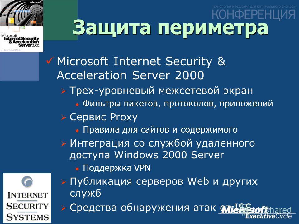 Защита периметра Microsoft Internet Security & Acceleration Server 2000 Трех-уровневый межсетевой экран Фильтры пакетов, протоколов, приложений Сервис Proxy Правила для сайтов и содержимого Интеграция со службой удаленного доступа Windows 2000 Server