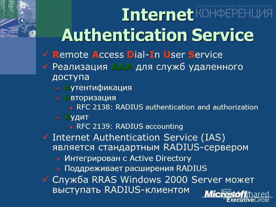 Internet Authentication Service Remote Access Dial-In User Service AAA Реализация AAA для служб удаленного доступа А Аутентификация А Авторизация RFC 2138: RADIUS authentication and authorization А Аудит RFC 2139: RADIUS accounting Internet Authentic