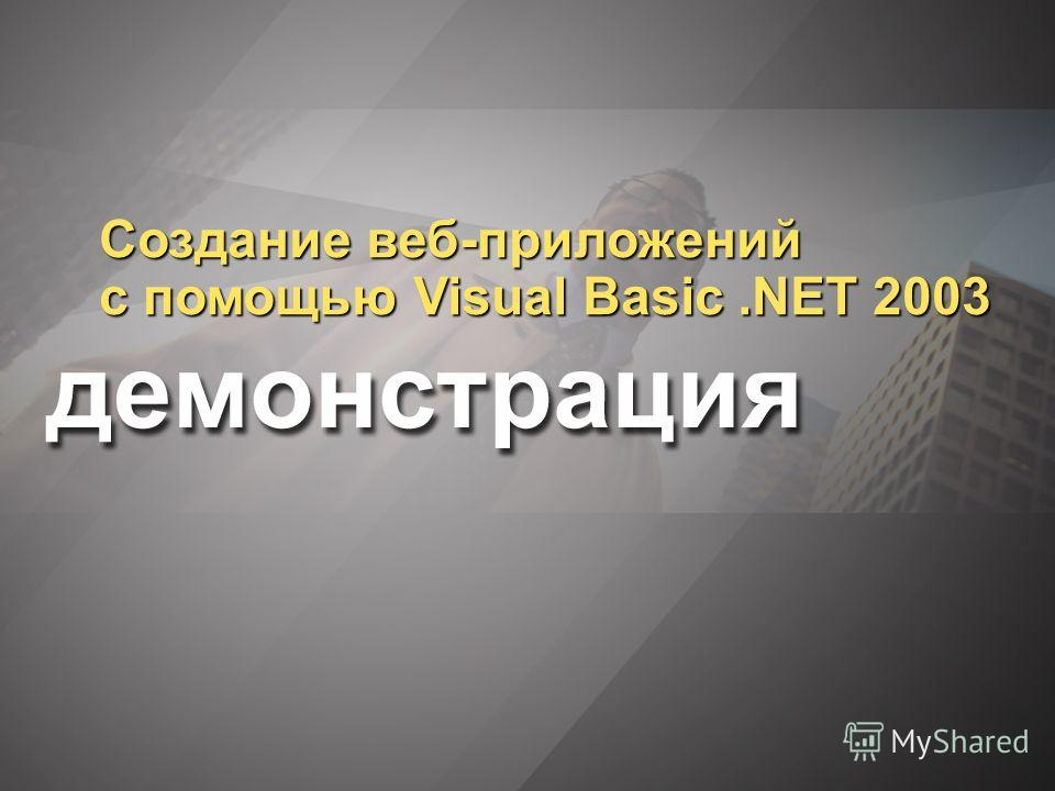 Создание веб-приложений с помощью Visual Basic.NET 2003