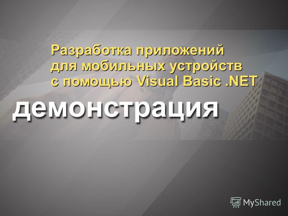 Разработка приложений для мобильных устройств с помощью Visual Basic.NET