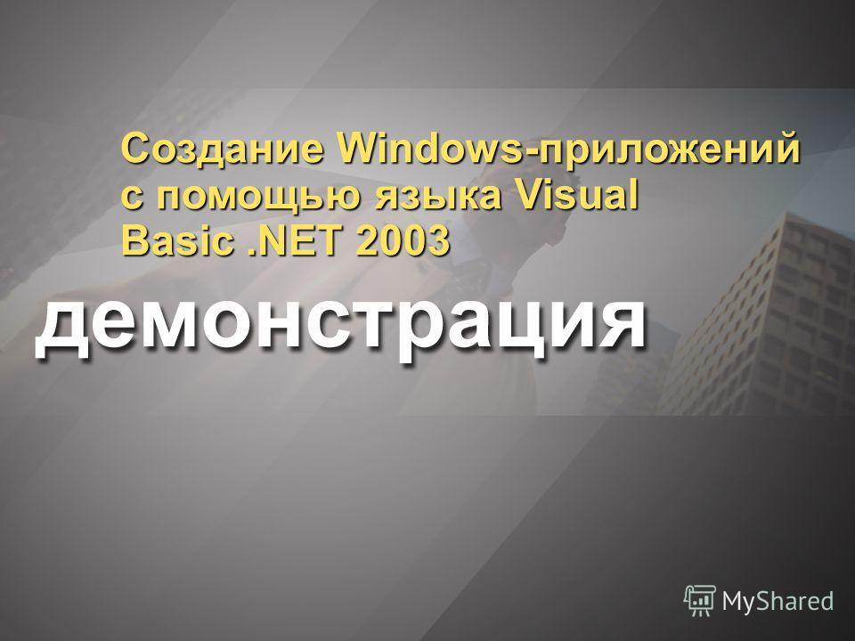Создание Windows-приложений с помощью языка Visual Basic.NET 2003