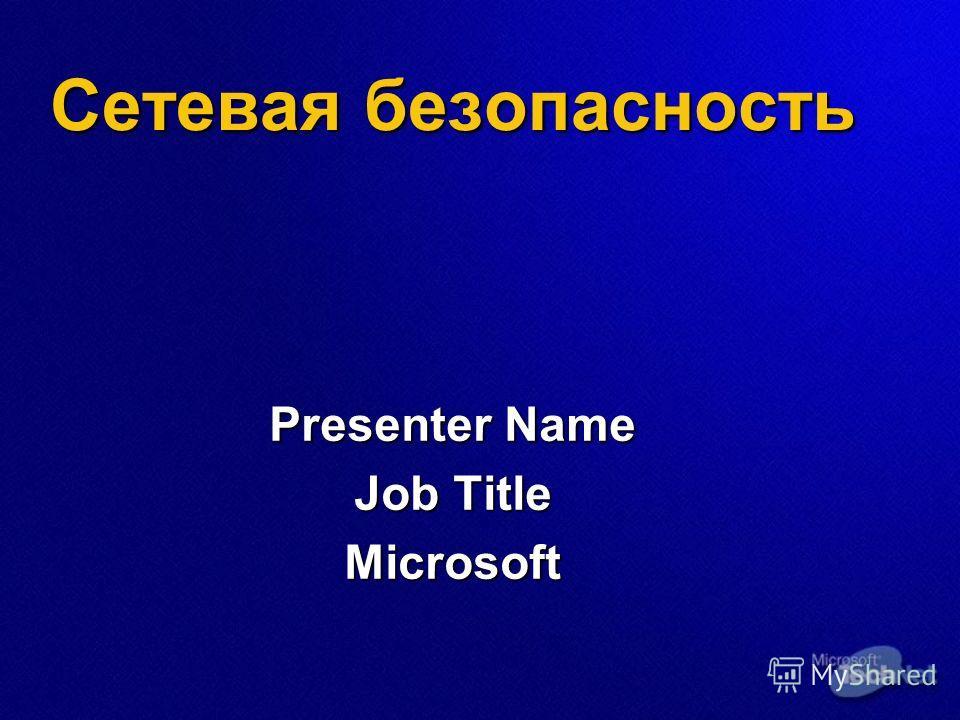Сетевая безопасность Presenter Name Job Title Microsoft