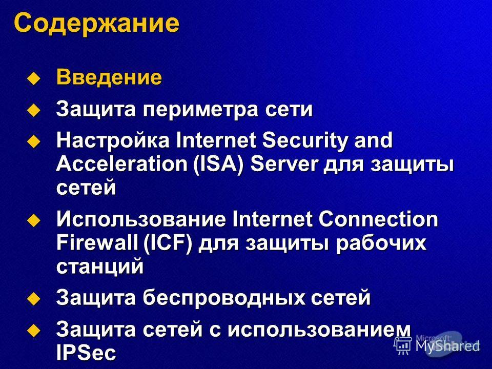Содержание Введение Введение Защита периметра сети Защита периметра сети Настройка Internet Security and Acceleration (ISA) Server для защиты сетей Настройка Internet Security and Acceleration (ISA) Server для защиты сетей Использование Internet Conn