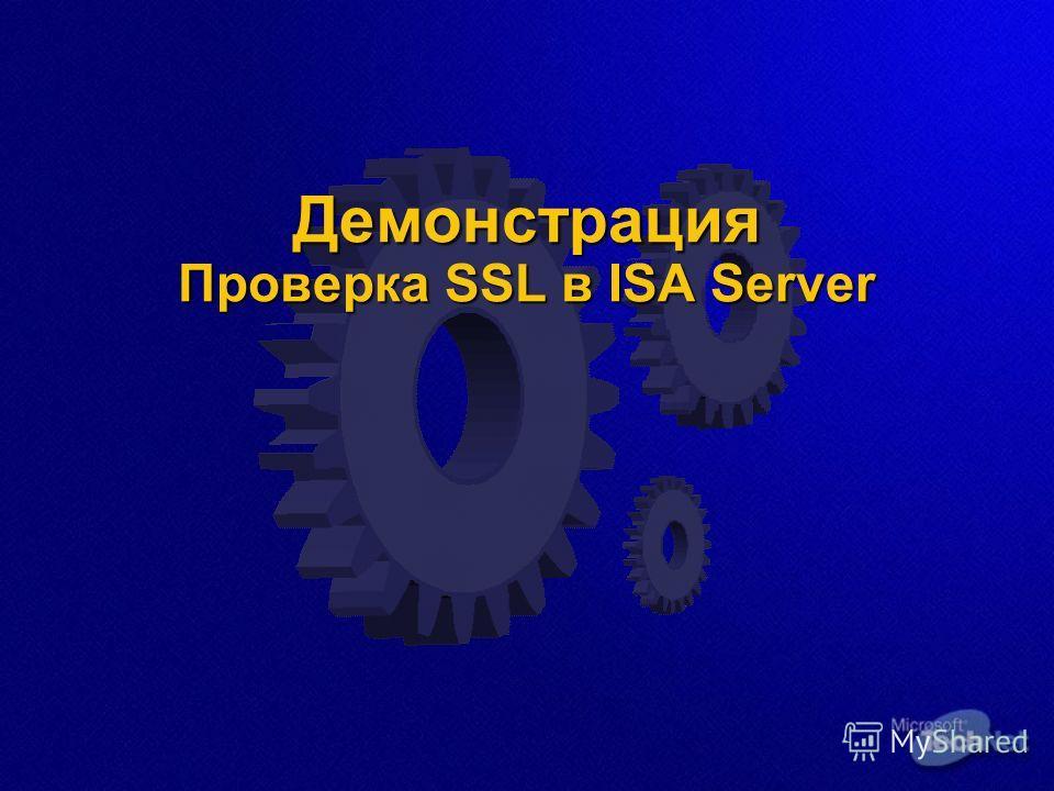 Демонстрация Проверка SSL в ISA Server