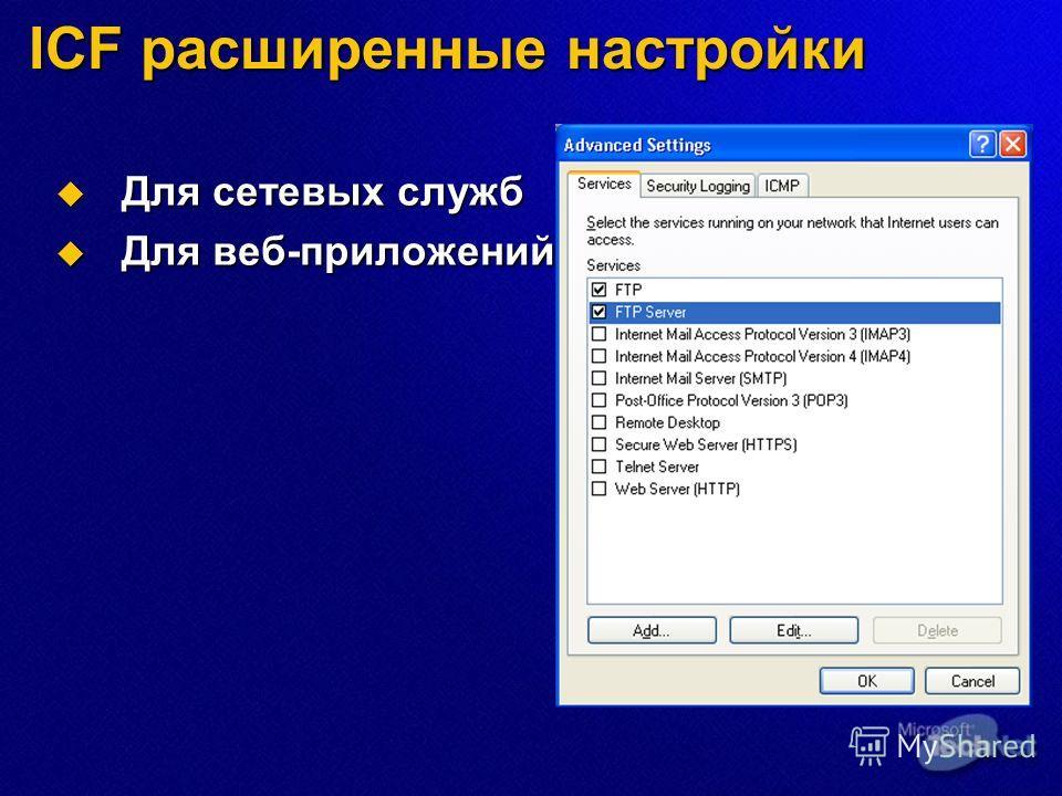 Для сетевых служб Для сетевых служб Для веб-приложений Для веб-приложений ICF расширенные настройки