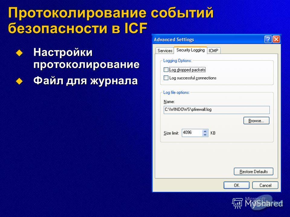 Настройки протоколирование Настройки протоколирование Файл для журнала Файл для журнала Протоколирование событий безопасности в ICF