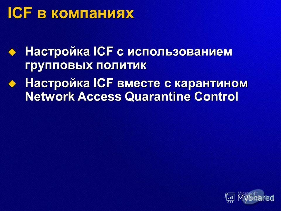 ICF в компаниях Настройка ICF с использованием групповых политик Настройка ICF с использованием групповых политик Настройка ICF вместе с карантином Network Access Quarantine Control Настройка ICF вместе с карантином Network Access Quarantine Control