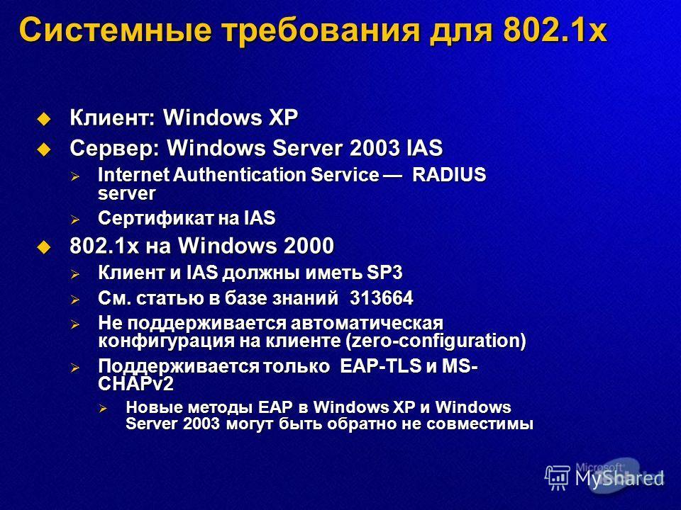 Системные требования для 802.1x Клиент: Windows XP Клиент: Windows XP Сервер: Windows Server 2003 IAS Сервер: Windows Server 2003 IAS Internet Authentication Service RADIUS server Internet Authentication Service RADIUS server Сертификат на IAS Сертиф