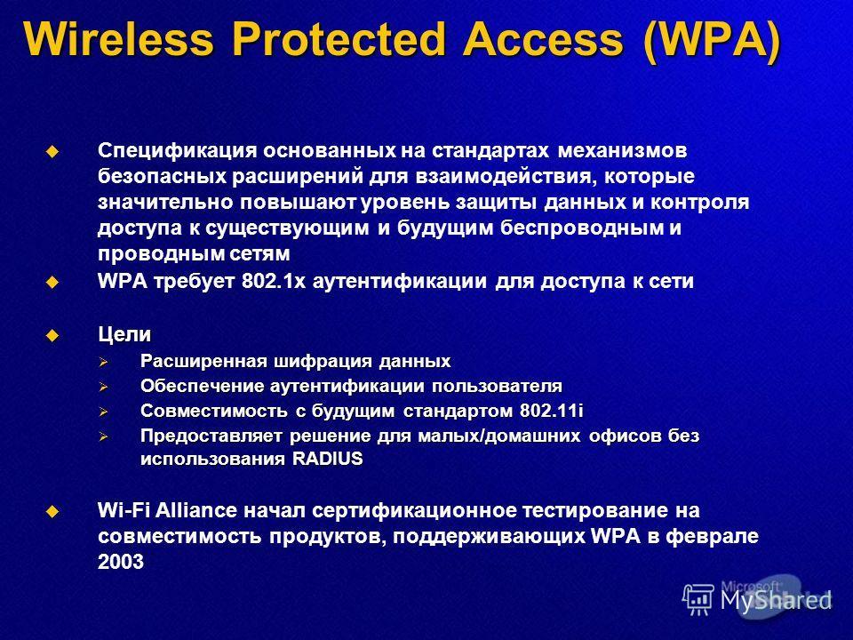 Спецификация основанных на стандартах механизмов безопасных расширений для взаимодействия, которые значительно повышают уровень защиты данных и контроля доступа к существующим и будущим беспроводным и проводным сетям WPA требует 802.1x аутентификации