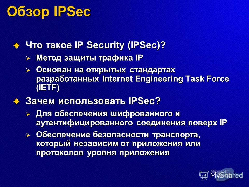 Что такое IP Security (IPSec)? Что такое IP Security (IPSec)? Метод защиты трафика IP Метод защиты трафика IP Основан на открытых стандартах разработанных Internet Engineering Task Force (IETF) Основан на открытых стандартах разработанных Internet En