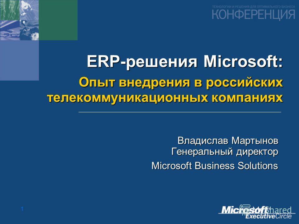 1 ERP-решения Microsoft: Опыт внедрения в российских телекоммуникационных компаниях Владислав Мартынов Генеральный директор Microsoft Business Solutions