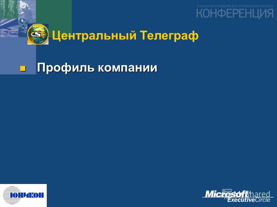 20 Профиль компании Профиль компании Центральный Телеграф
