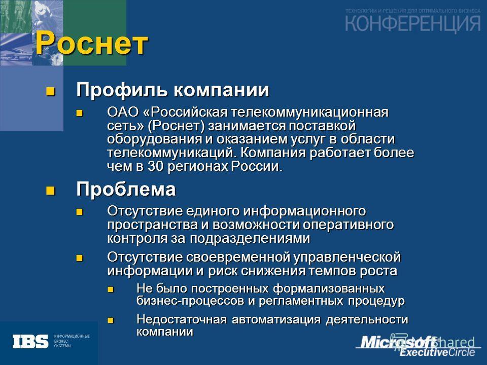 9 Роснет Профиль компании Профиль компании ОАО «Российская телекоммуникационная сеть» (Роснет) занимается поставкой оборудования и оказанием услуг в области телекоммуникаций. Компания работает более чем в 30 регионах России. ОАО «Российская телекомму