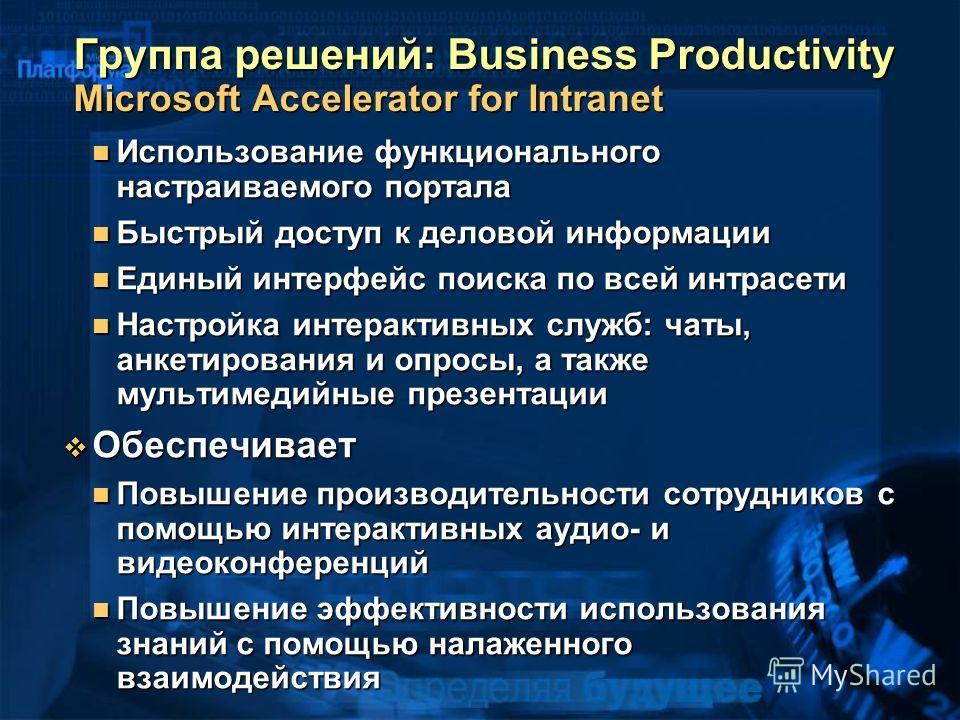 Группа решений: Business Productivity Microsoft Accelerator for Intranet Использование функционального настраиваемого портала Использование функционального настраиваемого портала Быстрый доступ к деловой информации Быстрый доступ к деловой информации