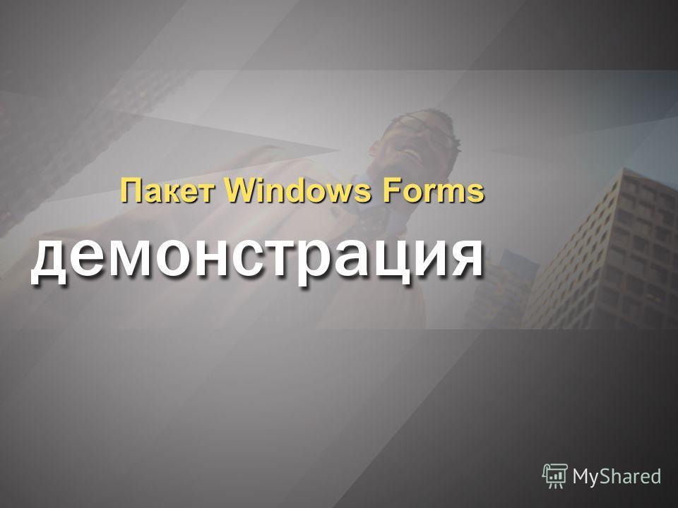 Пакет Windows Forms