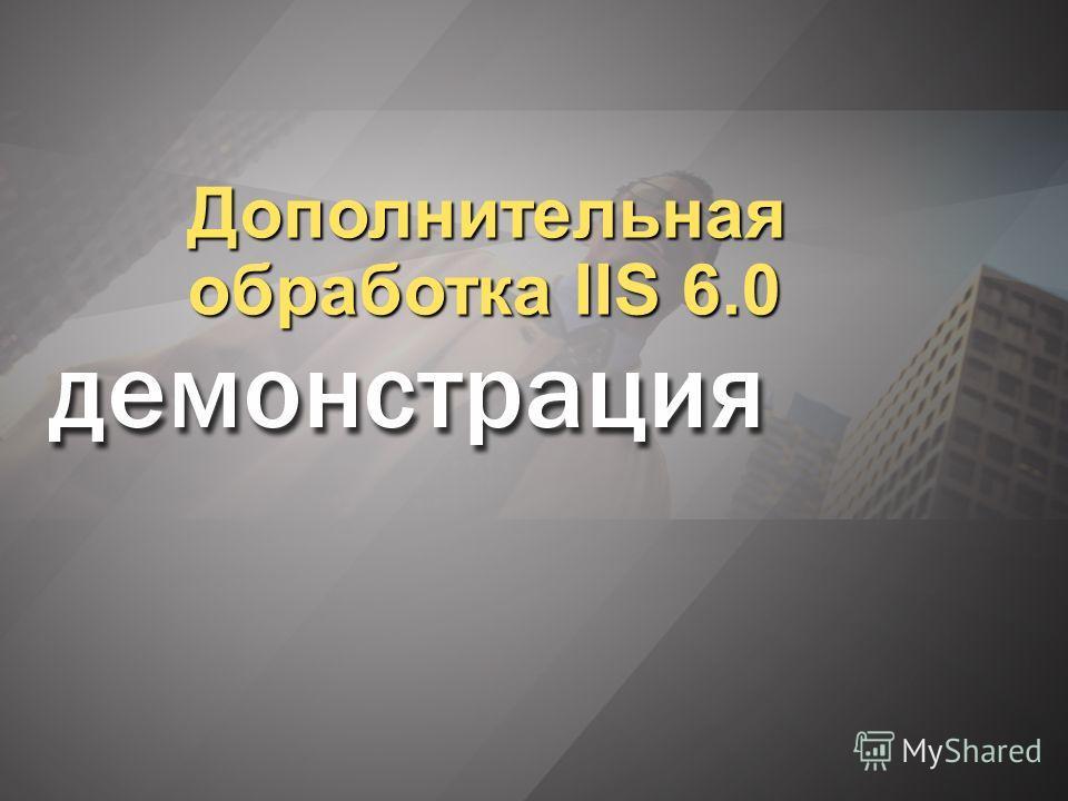 Дополнительная обработка IIS 6.0
