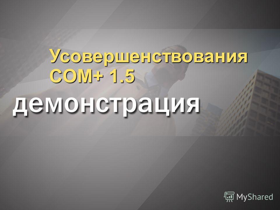 Усовершенствования COM+ 1.5