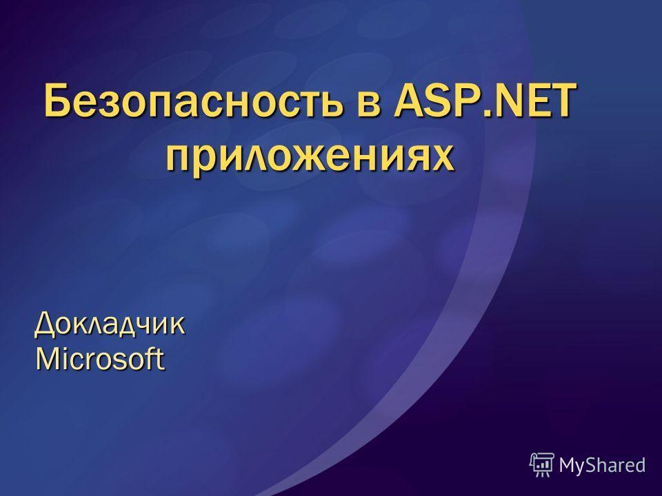 Безопасность в ASP.NET приложениях ДокладчикMicrosoft
