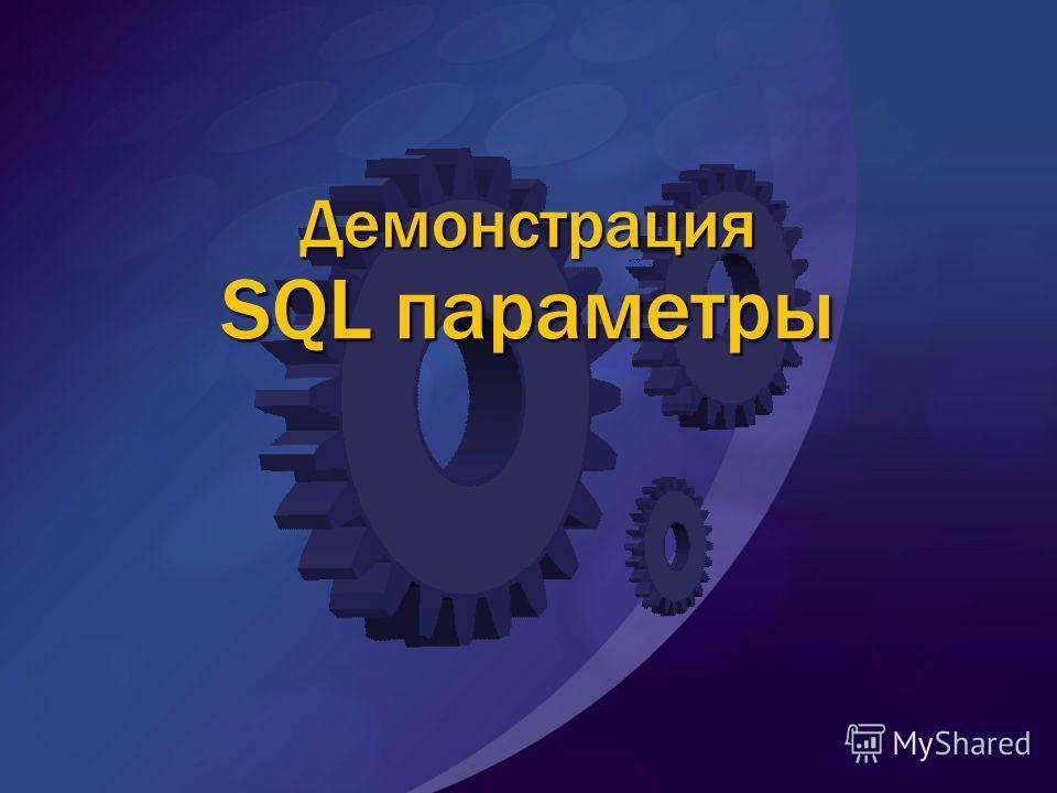 Демонстрация SQL параметры Демонстрация SQL параметры