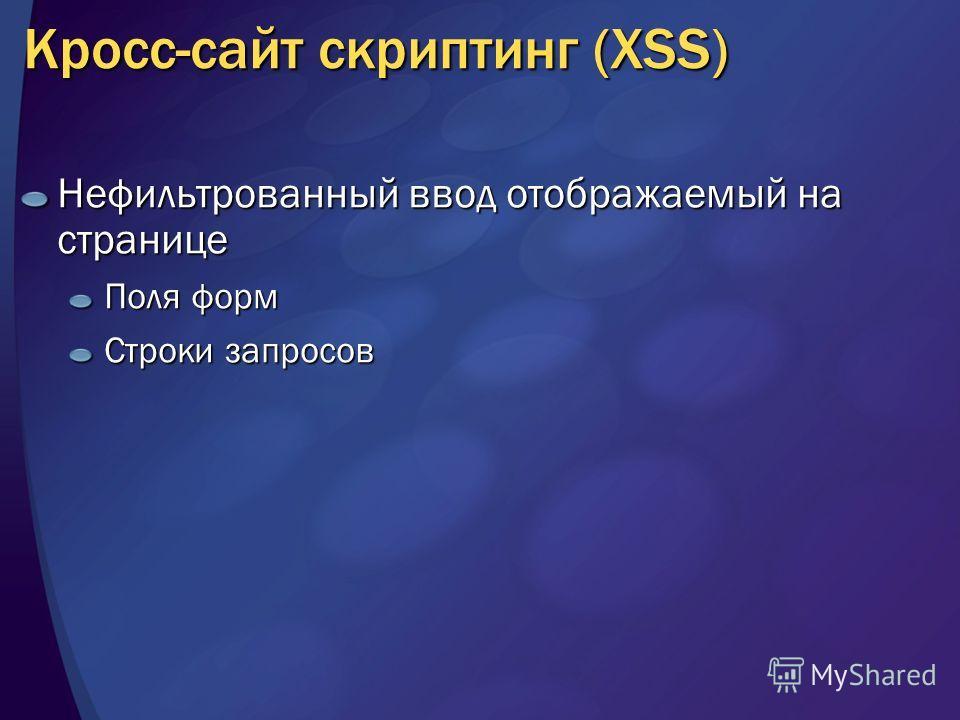 Кросс-сайт скриптинг (XSS) Нефильтрованный ввод отображаемый на странице Поля форм Строки запросов