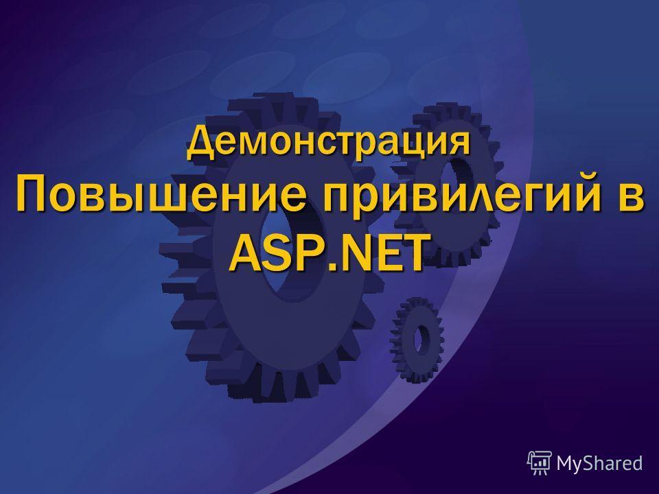 Демонстрация Повышение привилегий в ASP.NET Демонстрация Повышение привилегий в ASP.NET