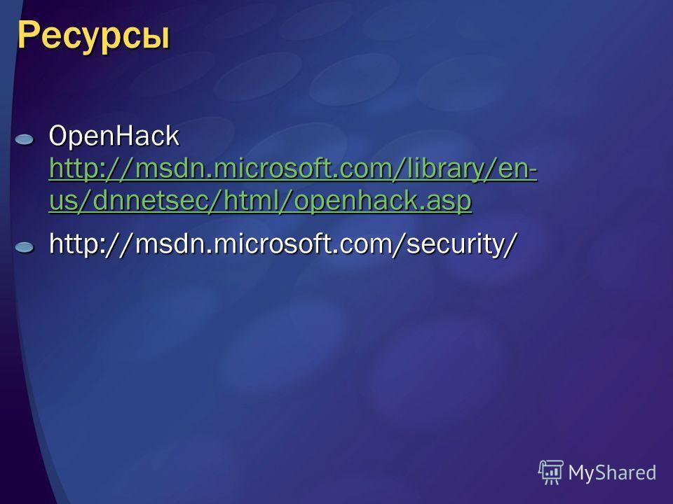 Ресурсы OpenHack http://msdn.microsoft.com/library/en- us/dnnetsec/html/openhack.asp http://msdn.microsoft.com/library/en- us/dnnetsec/html/openhack.asp http://msdn.microsoft.com/library/en- us/dnnetsec/html/openhack.asphttp://msdn.microsoft.com/secu