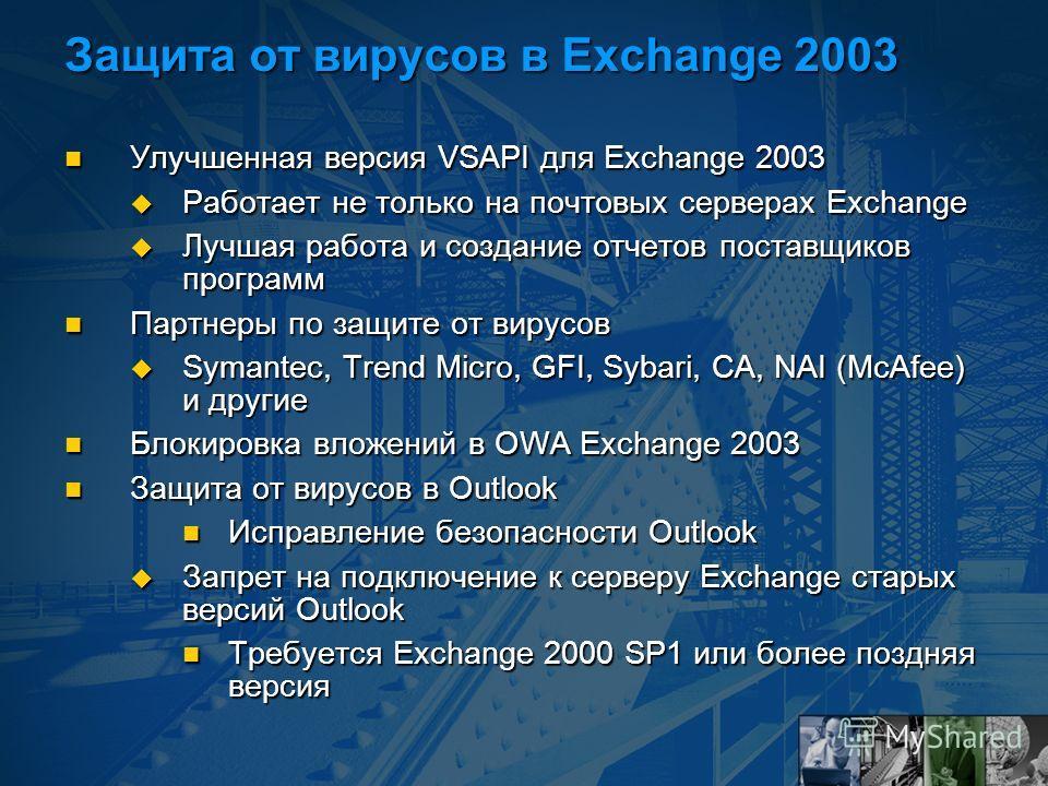 Защита от вирусов в Exchange 2003 Улучшенная версия VSAPI для Exchange 2003 Улучшенная версия VSAPI для Exchange 2003 Работает не только на почтовых серверах Exchange Работает не только на почтовых серверах Exchange Лучшая работа и создание отчетов п