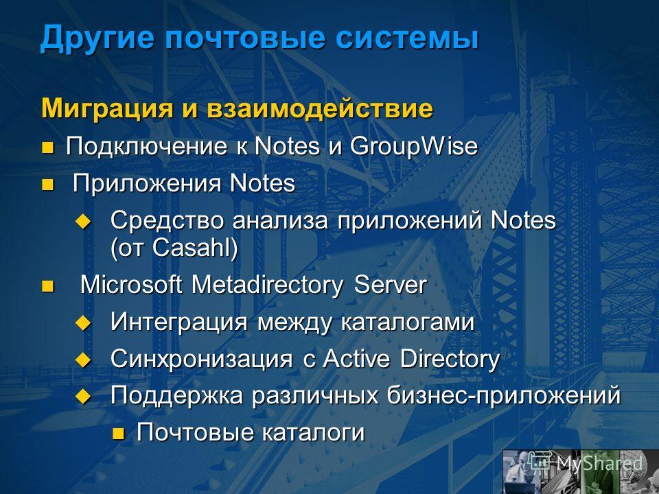 Другие почтовые системы Миграция и взаимодействие Подключение к Notes и GroupWise Подключение к Notes и GroupWise Приложения Notes Приложения Notes Средство анализа приложений Notes (от Casahl) Средство анализа приложений Notes (от Casahl) Microsoft