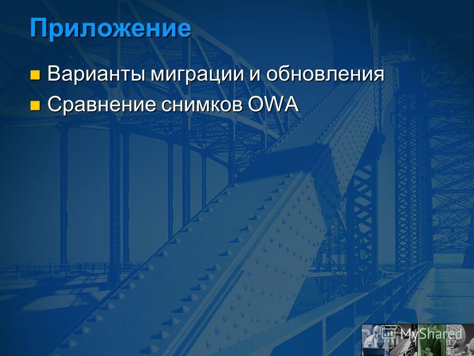 Приложение Варианты миграции и обновления Варианты миграции и обновления Сравнение снимков OWA Сравнение снимков OWA