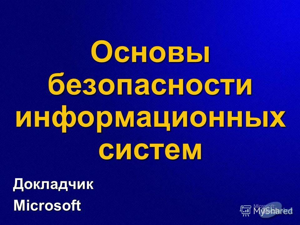 Основы безопасности информационных систем ДокладчикMicrosoft