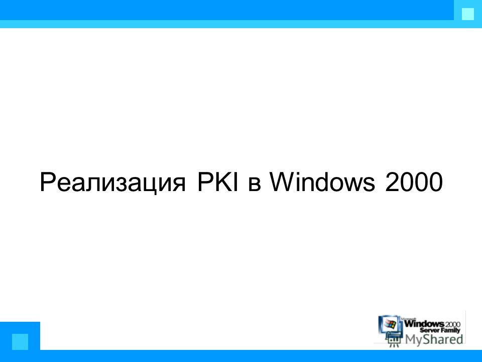 Реализация PKI в Windows 2000