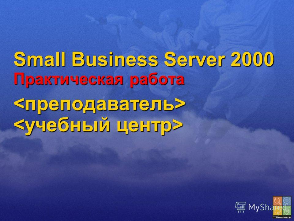 Small Business Server 2000 Практическая работа Small Business Server 2000 Практическая работа