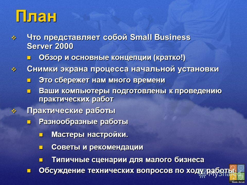 План Что представляет собой Small Business Server 2000 Что представляет собой Small Business Server 2000 Обзор и основные концепции (кратко!) Обзор и основные концепции (кратко!) Снимки экрана процесса начальной установки Снимки экрана процесса начал