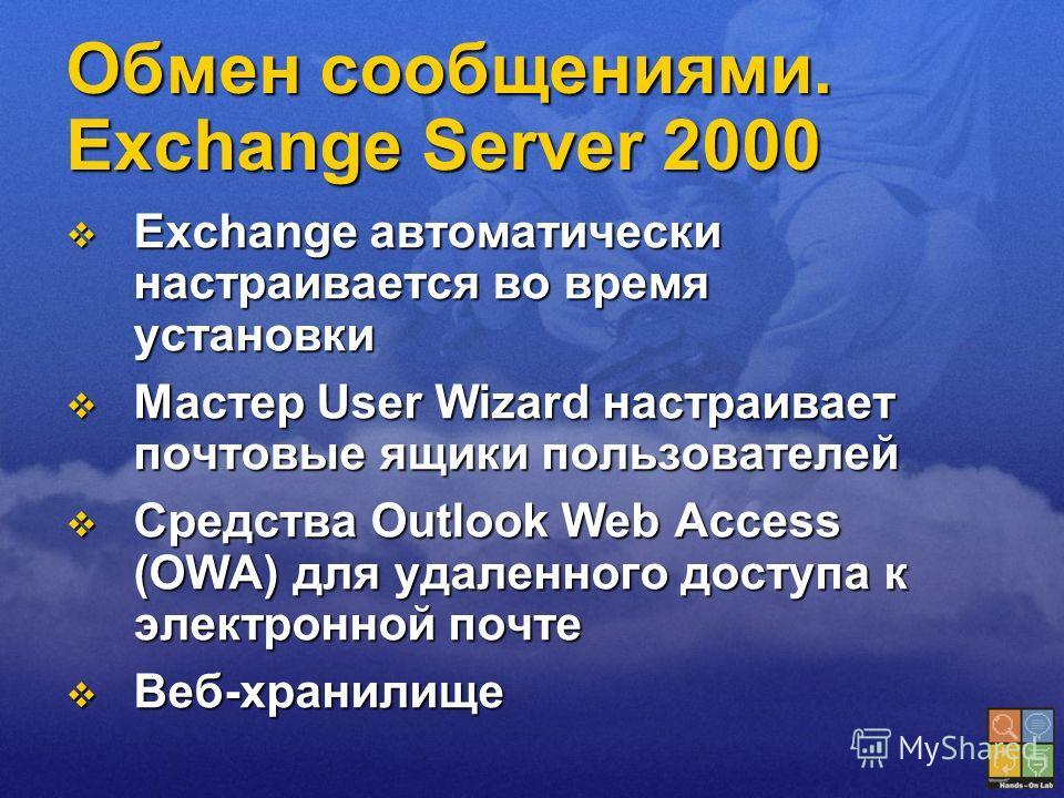 Обмен сообщениями. Exchange Server 2000 Exchange автоматически настраивается во время установки Exchange автоматически настраивается во время установки Мастер User Wizard настраивает почтовые ящики пользователей Мастер User Wizard настраивает почтовы