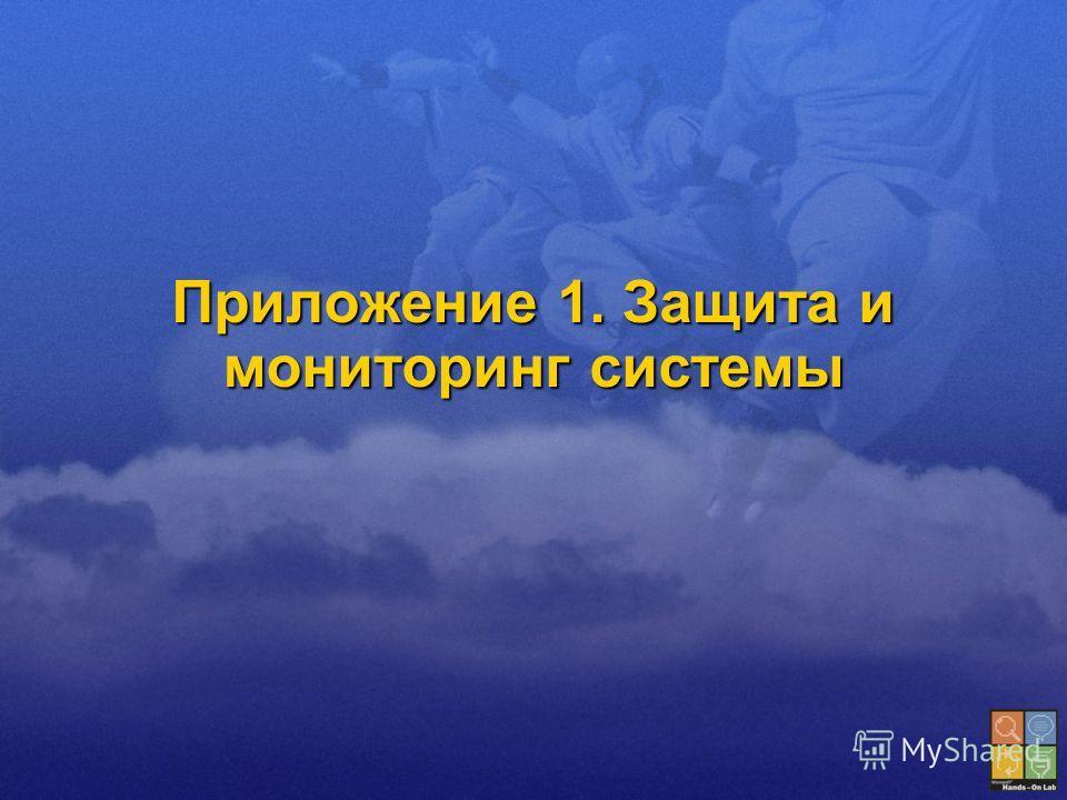 Приложение 1. Защита и мониторинг системы