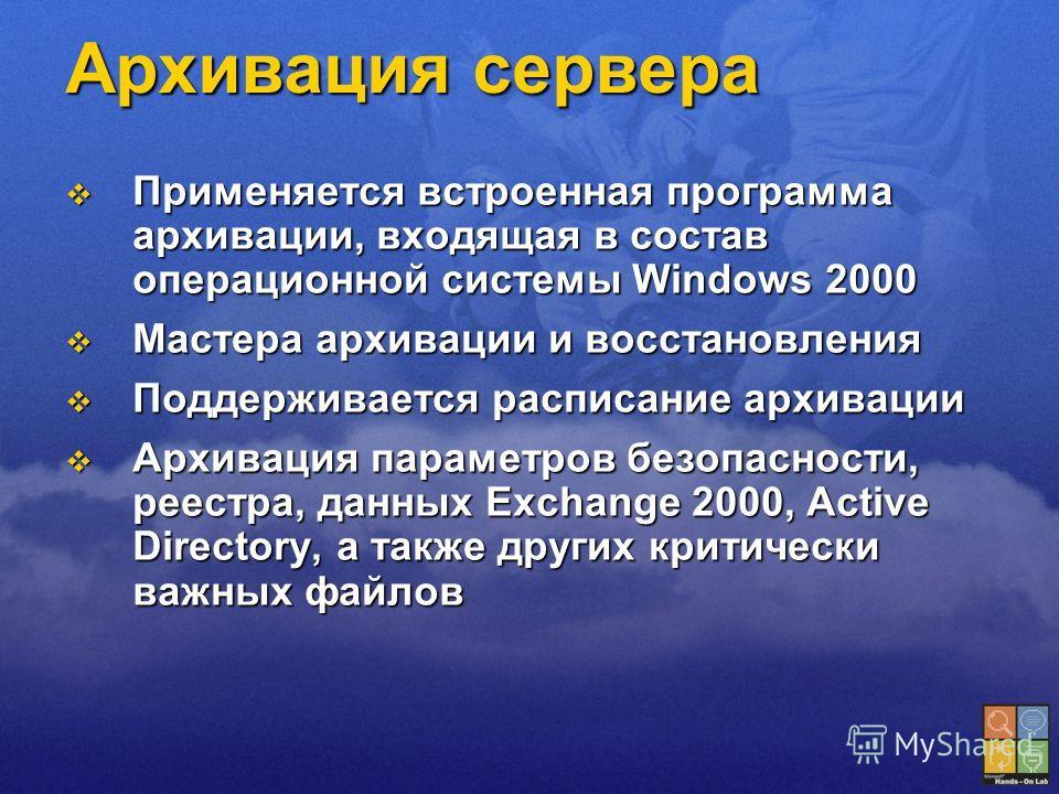 Архивация сервера Применяется встроенная программа архивации, входящая в состав операционной системы Windows 2000 Применяется встроенная программа архивации, входящая в состав операционной системы Windows 2000 Мастера архивации и восстановления Масте