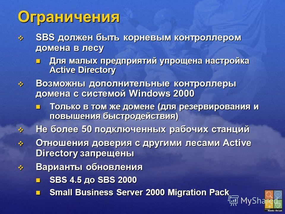 Ограничения SBS должен быть корневым контроллером домена в лесу SBS должен быть корневым контроллером домена в лесу Для малых предприятий упрощена настройка Active Directory Для малых предприятий упрощена настройка Active Directory Возможны дополните