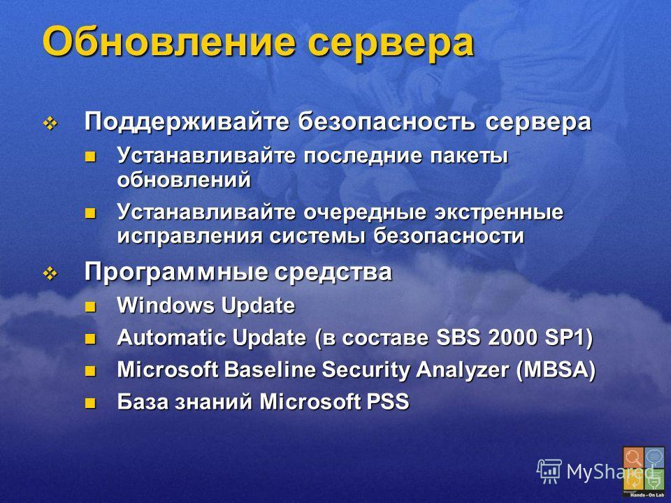 Обновление сервера Поддерживайте безопасность сервера Поддерживайте безопасность сервера Устанавливайте последние пакеты обновлений Устанавливайте последние пакеты обновлений Устанавливайте очередные экстренные исправления системы безопасности Устана