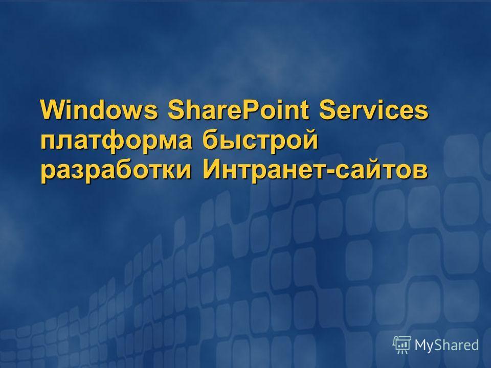 Windows SharePoint Services платформа быстрой разработки Интранет-сайтов